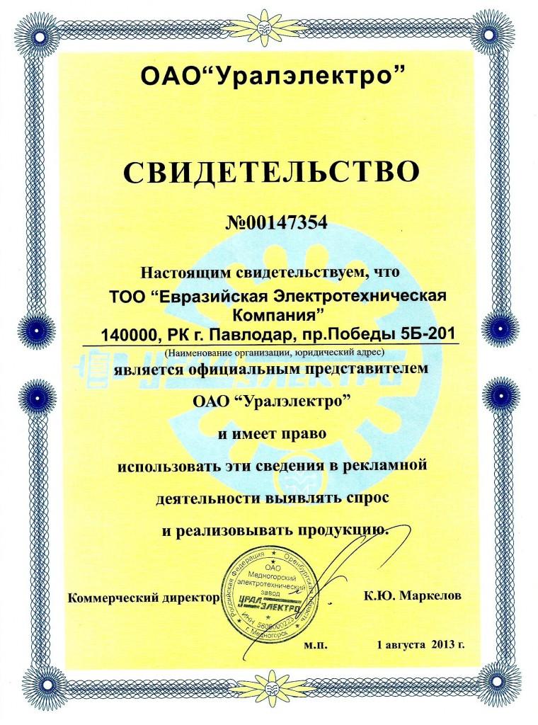 дилерство Уралэлектро