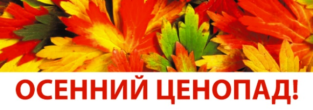 osenniy_cenopad